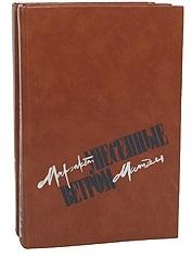 Маргарет Митчелл. Унесенные ветром (комплект из 2 книг)
