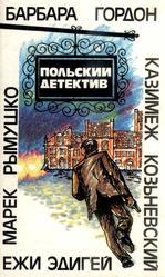 Польский детектив