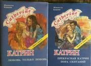 Продам книги женский роман Жульетта Бенцони–«Катрин»7 книг в 4-х томах