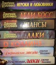 Продам книги Джекки Коллинз- женский роман,  новые