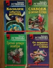 Продам книги Татьяны Устиновой из серии Русский бестселлер